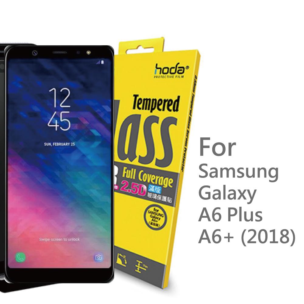 HODA Samsung Galaxy A6 Plus / A6+ (2018) 2.5D高透光滿版 9H鋼化玻璃保護貼