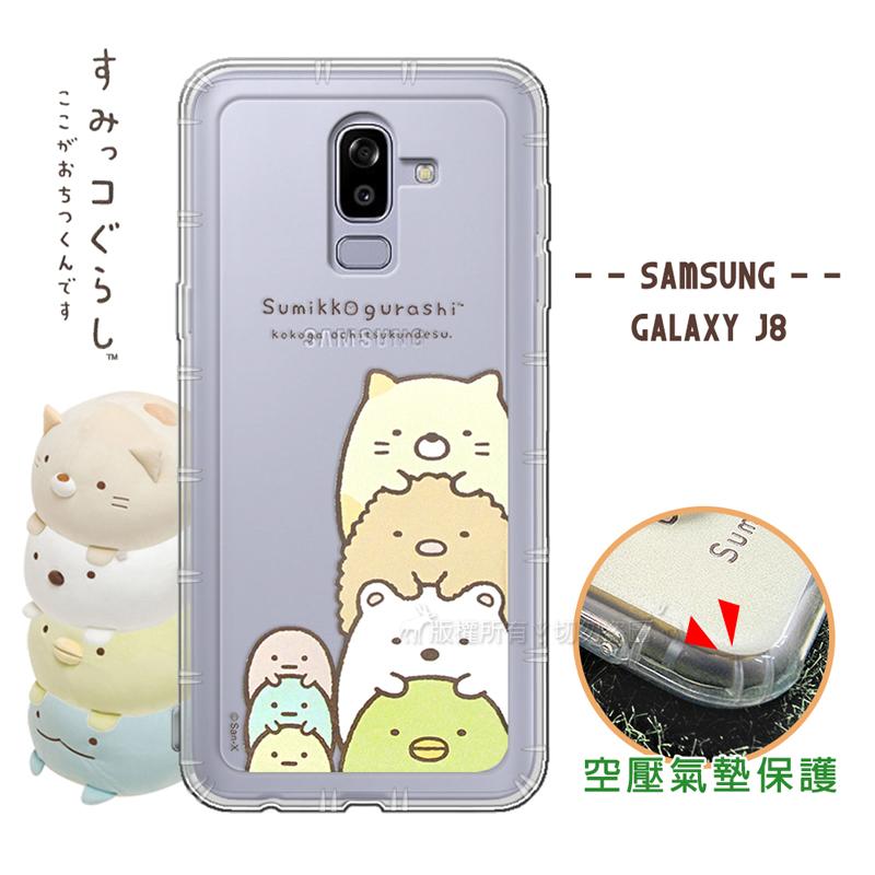 SAN-X授權正版 角落小夥伴 Samsung Galaxy J8 空壓保護手機殼(疊疊樂)