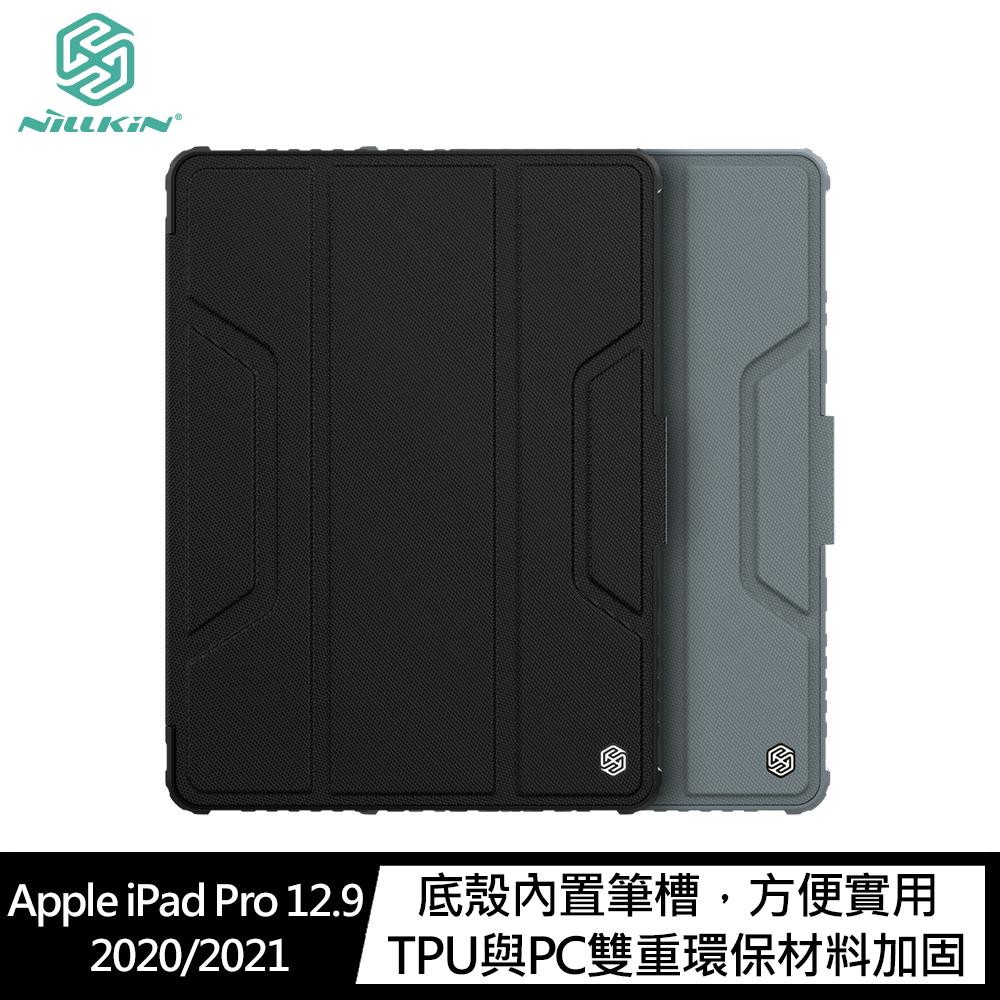 NILLKIN Apple iPad Pro 12.9 2020/2021 悍甲 Pro iPad 皮套(寶藍色)