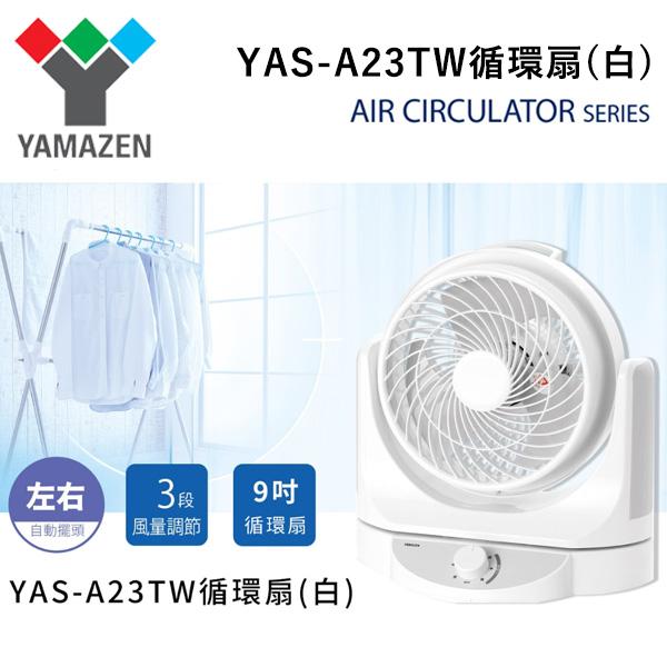 【日本YAMAZEN】 YAS-A23TW循環扇 (白) 空氣循環扇 公司貨 電扇 循環扇 電風扇 公司貨 保固一年