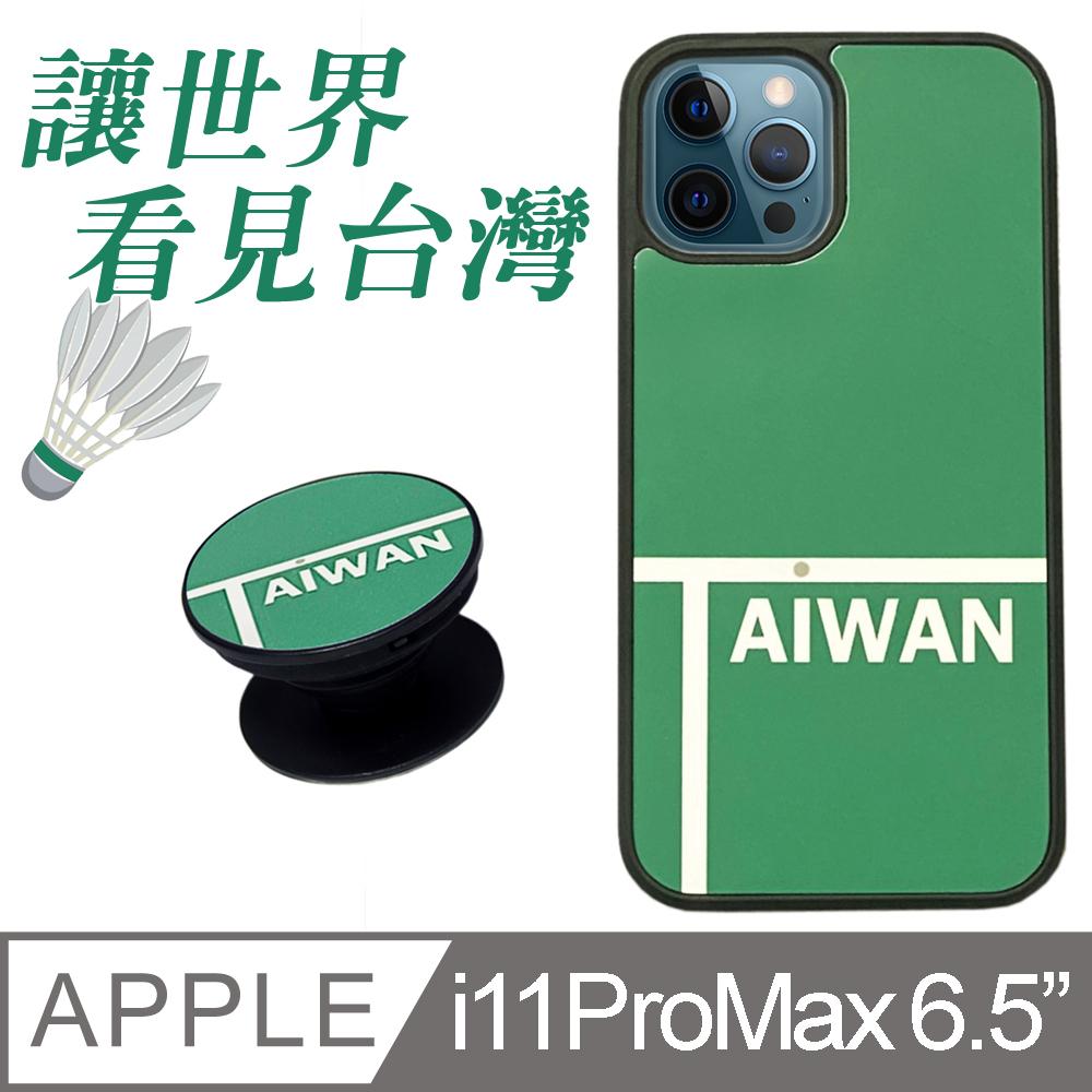 Sara Garden iPhone 11 Pro Max 6.5吋 手機殼保護殼防摔氣囊支架 羽球Taiwan界內 橫