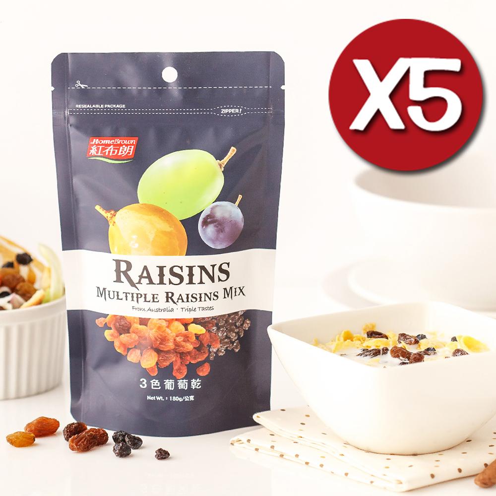 【紅布朗】3色葡萄乾 (180g/袋)X5袋