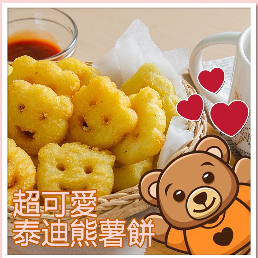 【鮮綠生活】泰迪熊薯餅 (400g/包 ,共8包)