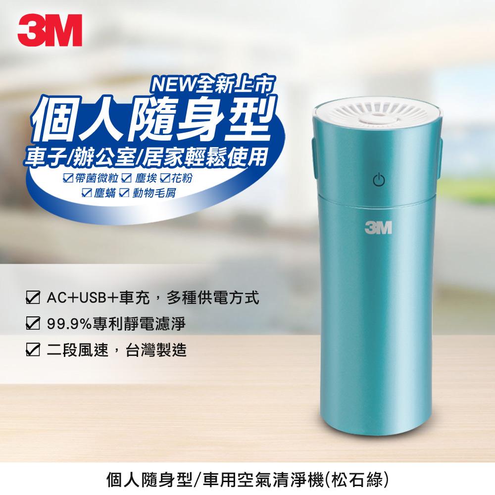 【滿額送好禮】【3M】淨呼吸車用/個人隨身型空氣清淨機 FA-C20PT(松石綠)