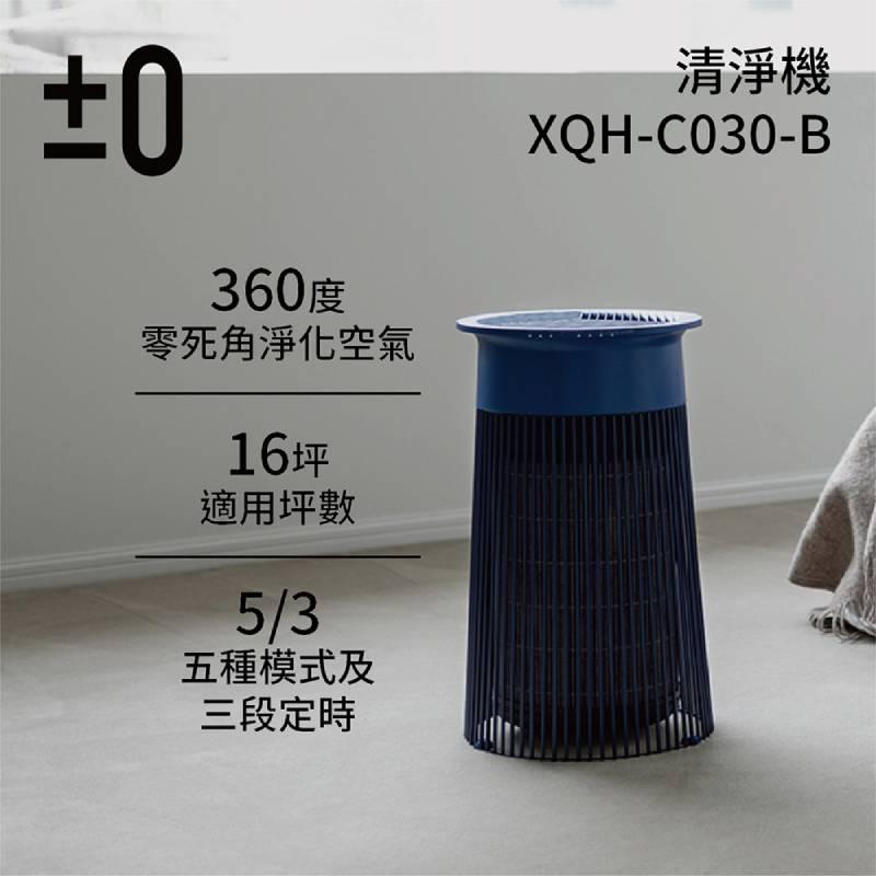 +-0 正負零 XQH-C030 空氣清淨機 藍色