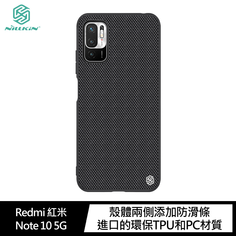 NILLKIN Redmi Note 10 5G/POCO M3 Pro 5G 優尼保護殼