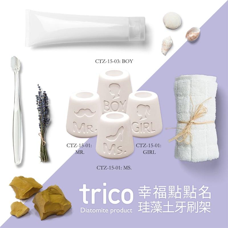 【日本trico】幸福點點名珪藻土牙刷架〈BOY + BOY〉-2入組