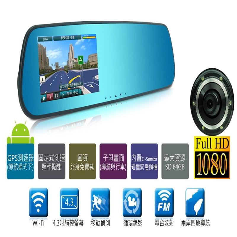 ODEL TP-768 GPS 後視鏡型導航機及行車