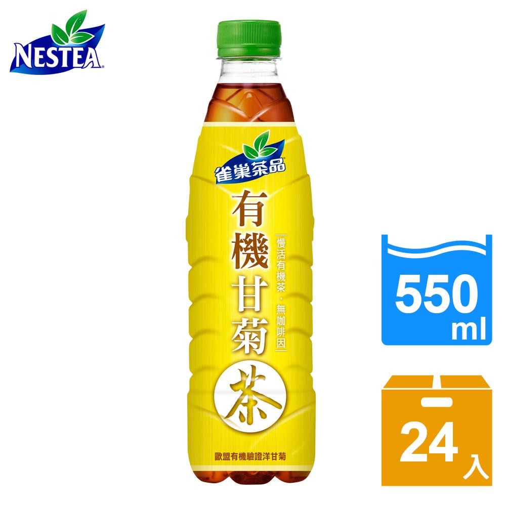 【雀巢茶品】有機甘菊茶550ml(24入/箱)