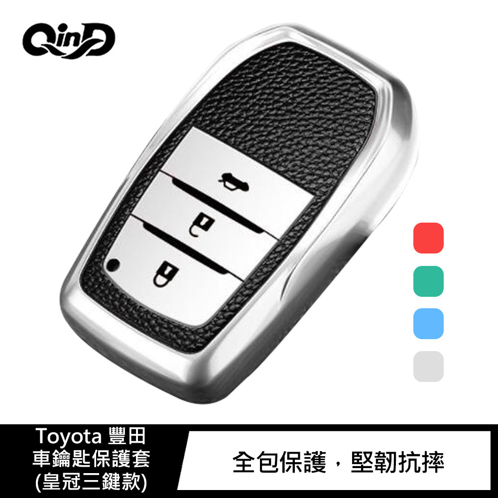 QinD Toyota 豐田車鑰匙保護套(皇冠三鍵款)(誘惑紅)