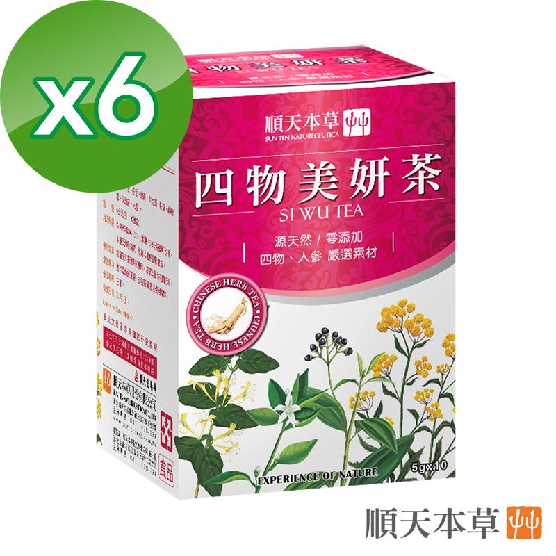 順天本草【四物美妍茶】10入X6盒
