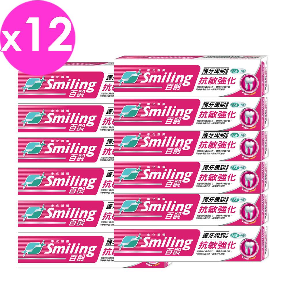 【百齡Smiling】護牙周到牙膏-抗敏強化(110g)X12支