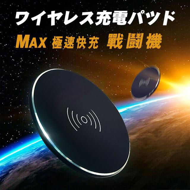 【日本iNeno】10W MAX極速快充 無線充電器QI版本