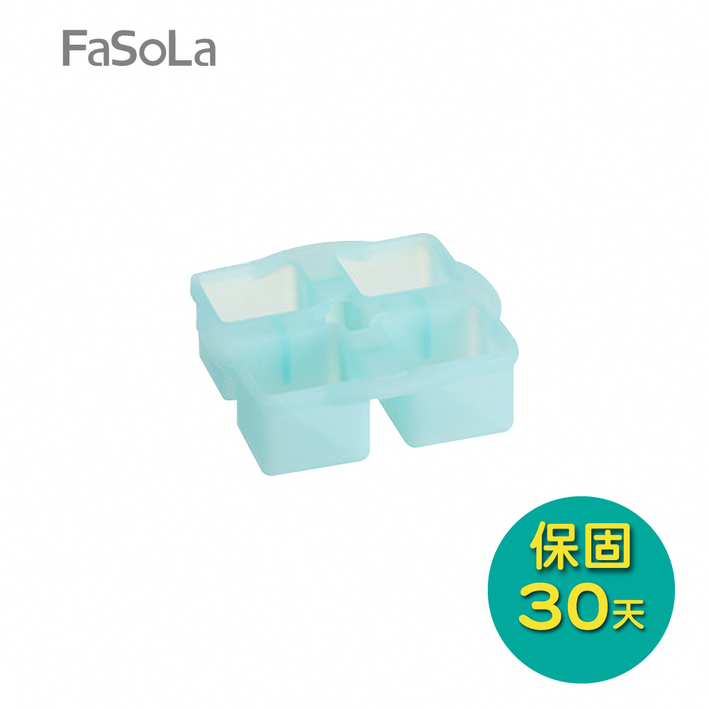 FaSoLa 夏日繽紛 食品用軟矽膠4格製冰盒 藍色-方形