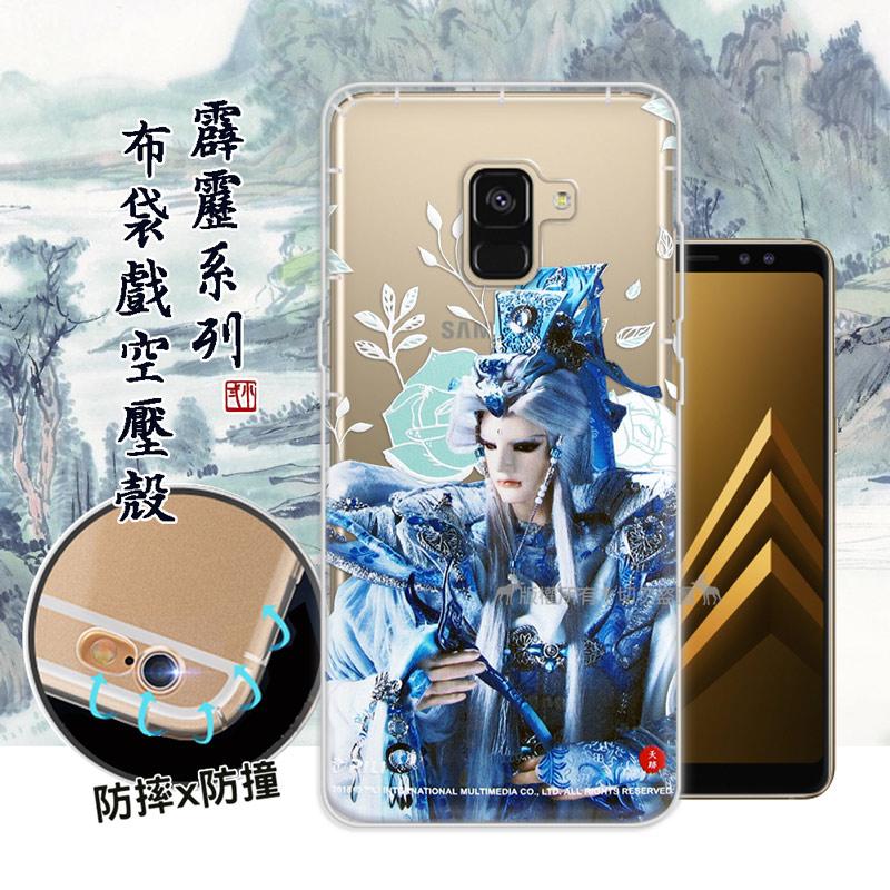霹靂授權正版 Samsung Galaxy A8 (2018) 布袋戲滿版空壓手機殼(天跡)