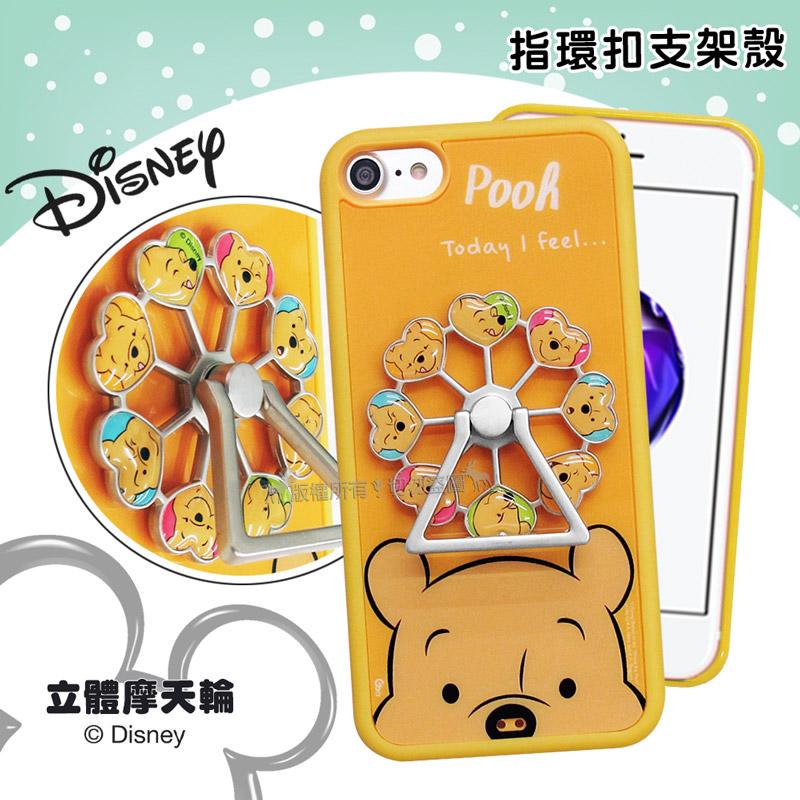 迪士尼正版授權 iPhone 8/iPhone 7 4.7吋 摩天輪指環扣防滑支架手機殼(維尼)