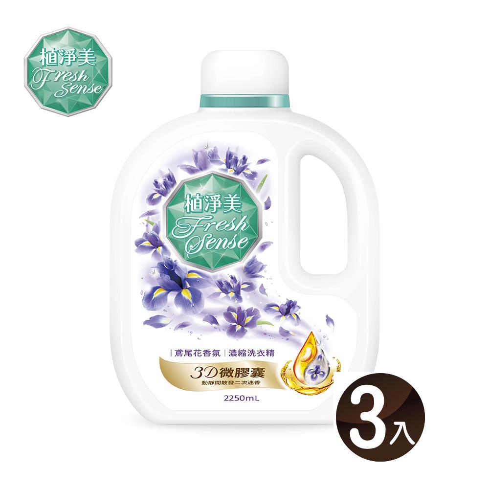植淨美 濃縮洗衣精-鳶尾花香氛 2250ml*3瓶