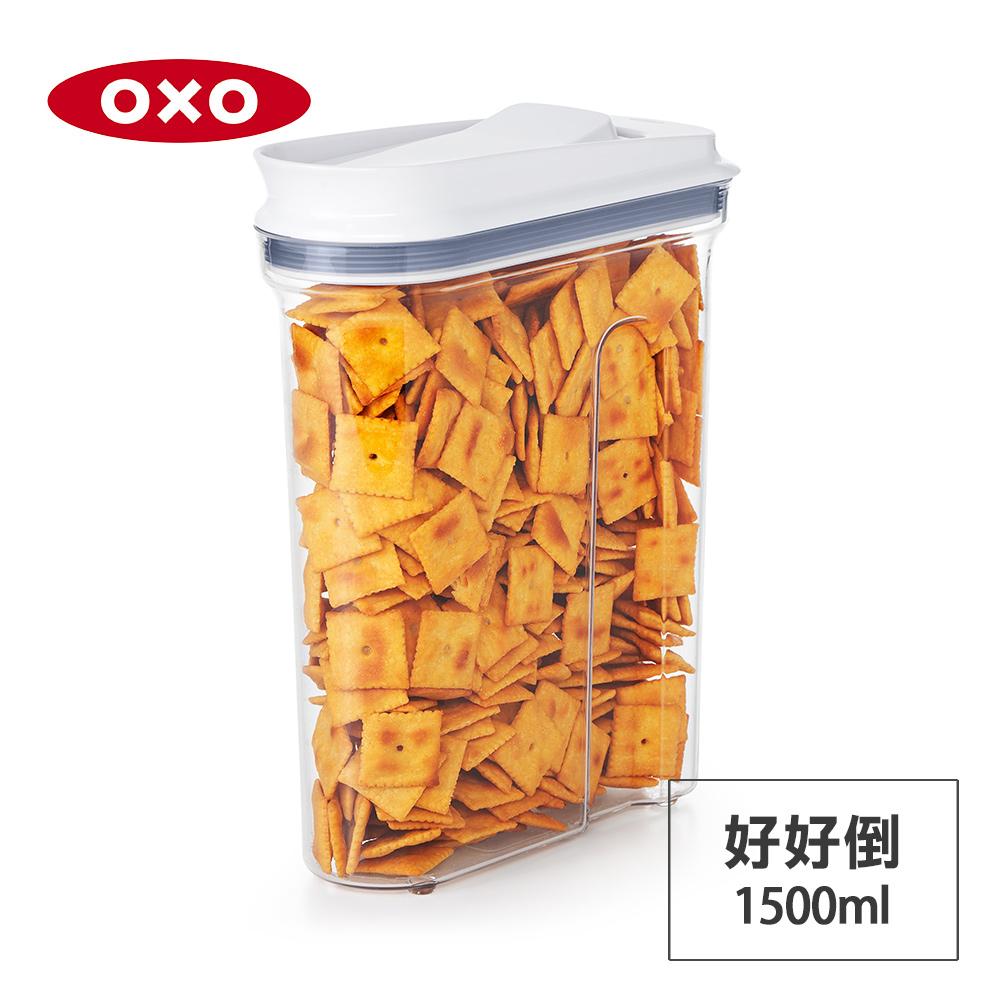 美國OXO 好好倒保鮮收納盒-1.5L OX0204003A