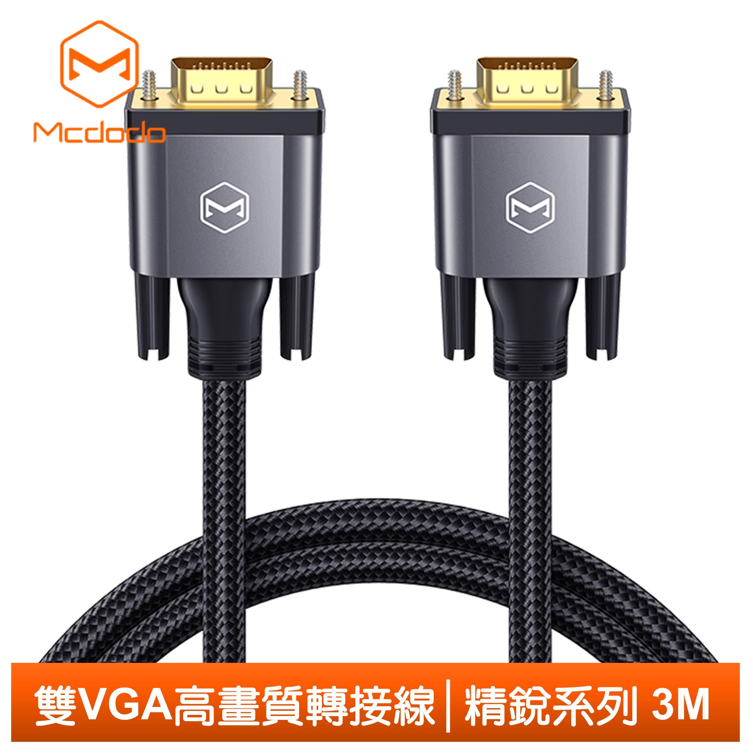 Mcdodo麥多多台灣官方 高清 VGA 轉 VGA 轉接線 轉接器 公對公 精銳系列 3M