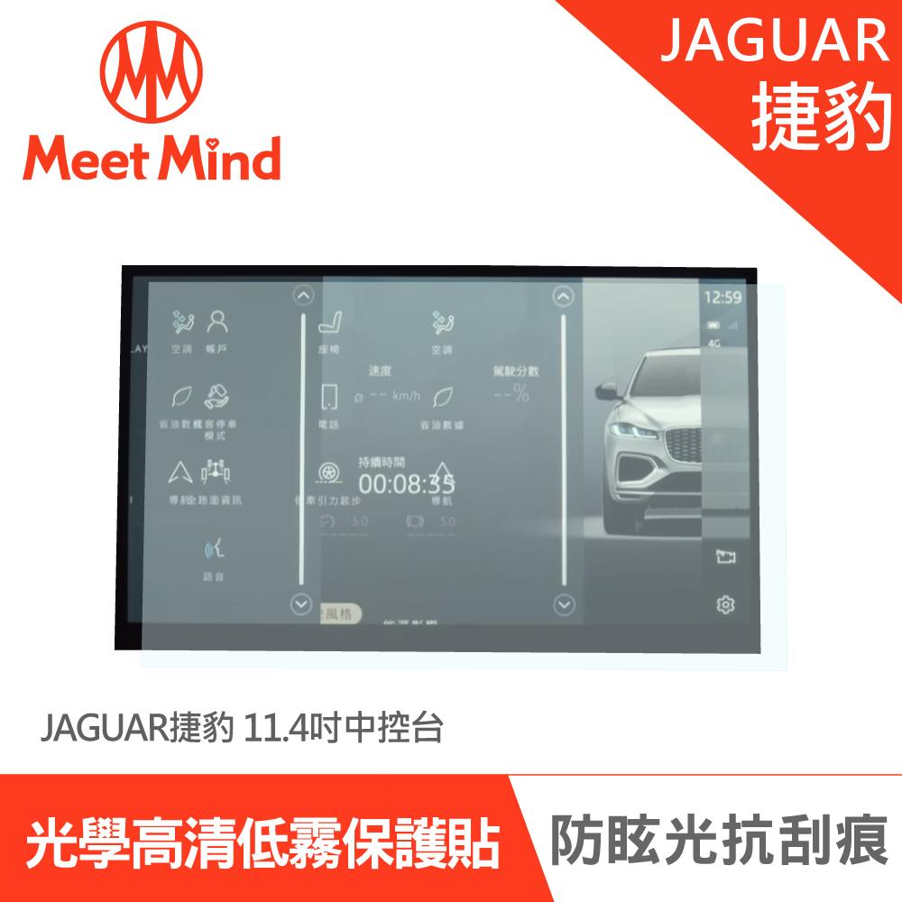 Meet Mind 光學汽車高清低霧螢幕保護貼 JAGUAR F-PACE 跑車型SUV 2021-07後 捷豹