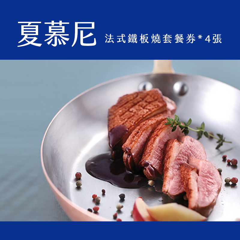 『超值餐劵』夏慕尼法式鐵板燒套餐券4張