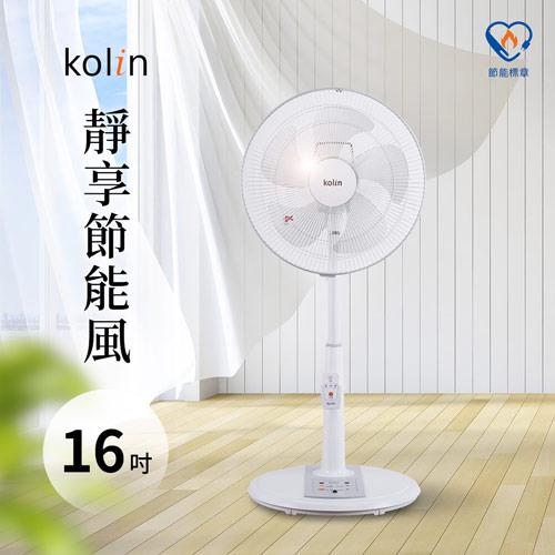【歌林kolin】16吋微電腦遙控DC節能風扇 KF-A1603DCR