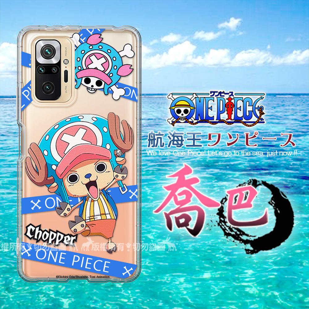 東映授權正版 航海王 紅米Redmi Note 10 Pro 透明空壓手機殼(封鎖喬巴)