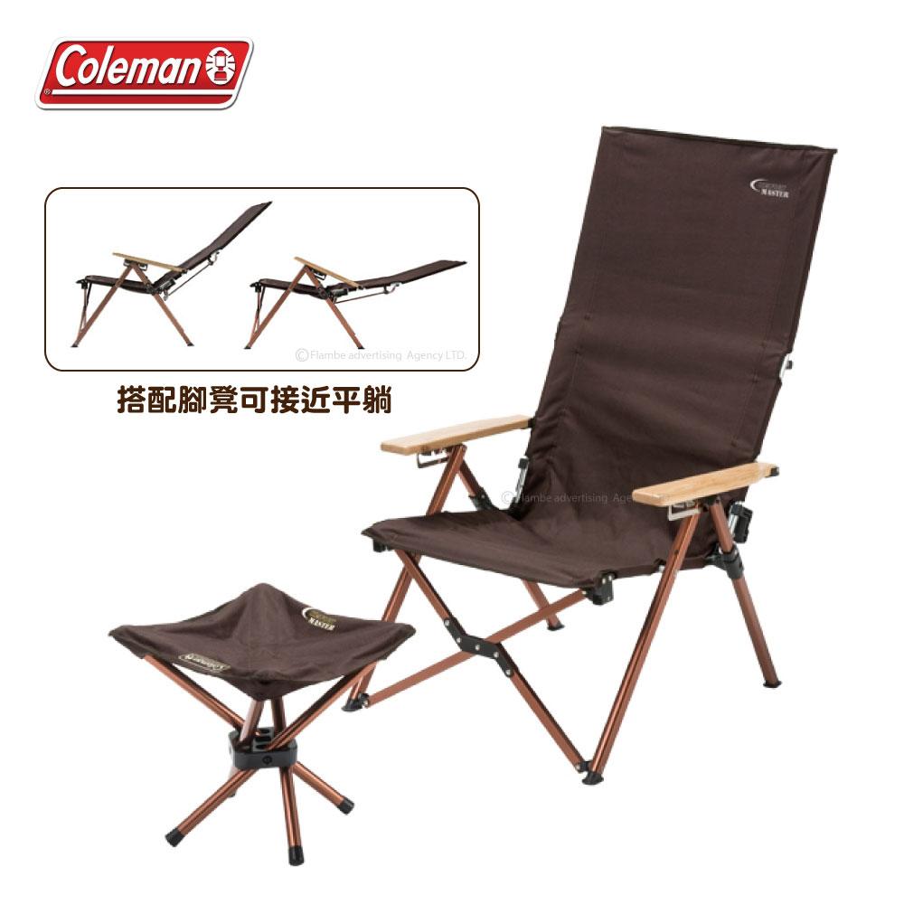 Coleman 舒適達人LAY豪華椅 摺疊椅 露營椅 4段式傾斜腳度休閒椅 CM-31298