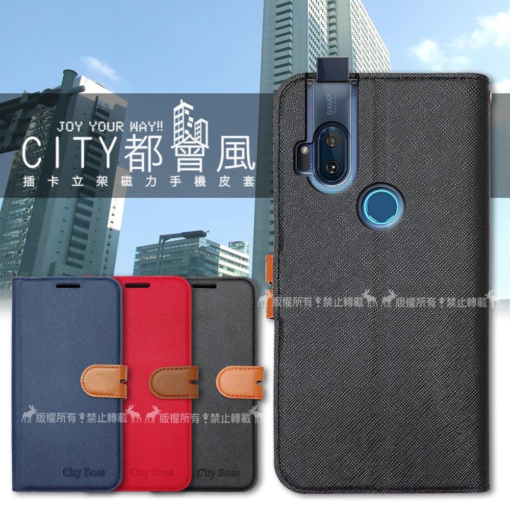 CITY都會風 Motorola Moto One Hyper 插卡立架磁力手機皮套 有吊飾孔(奢華紅)