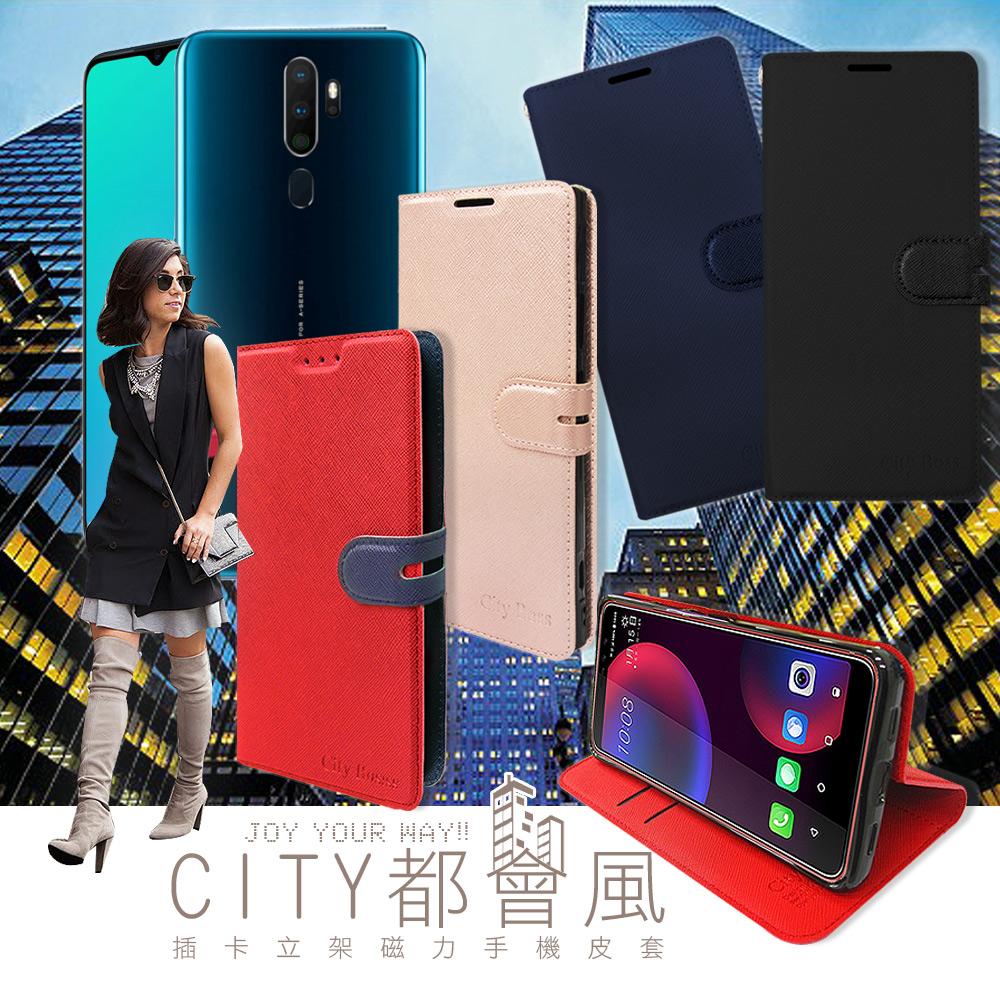 CITY都會風 OPPO A5 2020 插卡立架磁力手機皮套 有吊飾孔 (瀟灑藍)