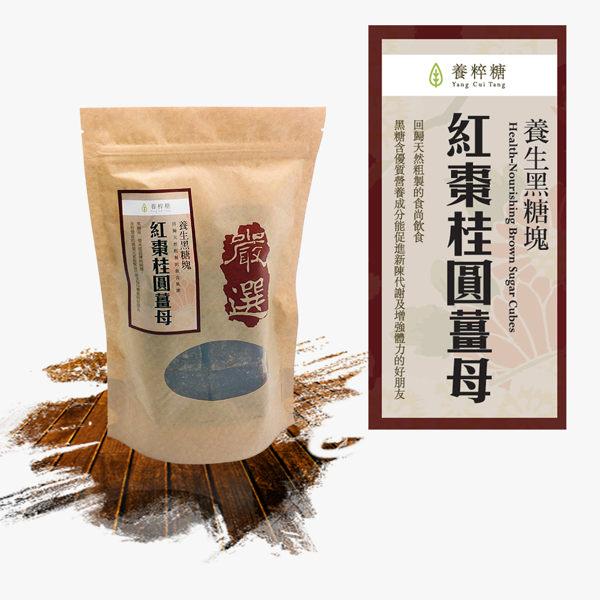 養粹糖 養生黑糖塊 紅棗桂圓薑母 500g/包