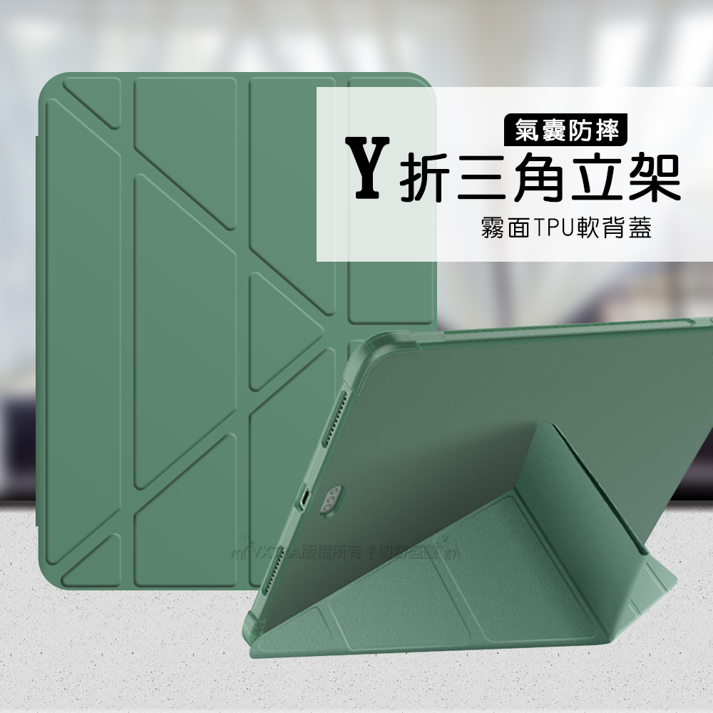 VXTRA氣囊防摔 iPad Pro 11吋 2021/2020/2018版通用 Y折三角立架皮套 內置筆槽(暗夜綠)