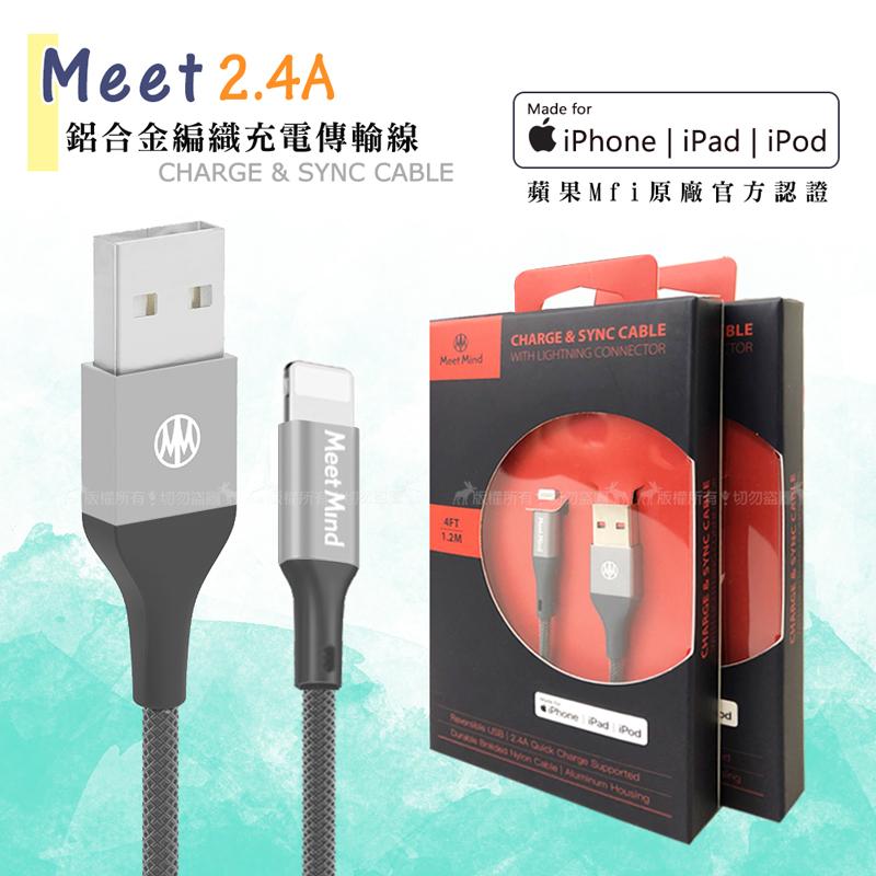[Meet] iPhone 8/7/6s Lightning 8pin MFI蘋果認證 鋁合金編織充電傳輸線(1.2m)-太空灰