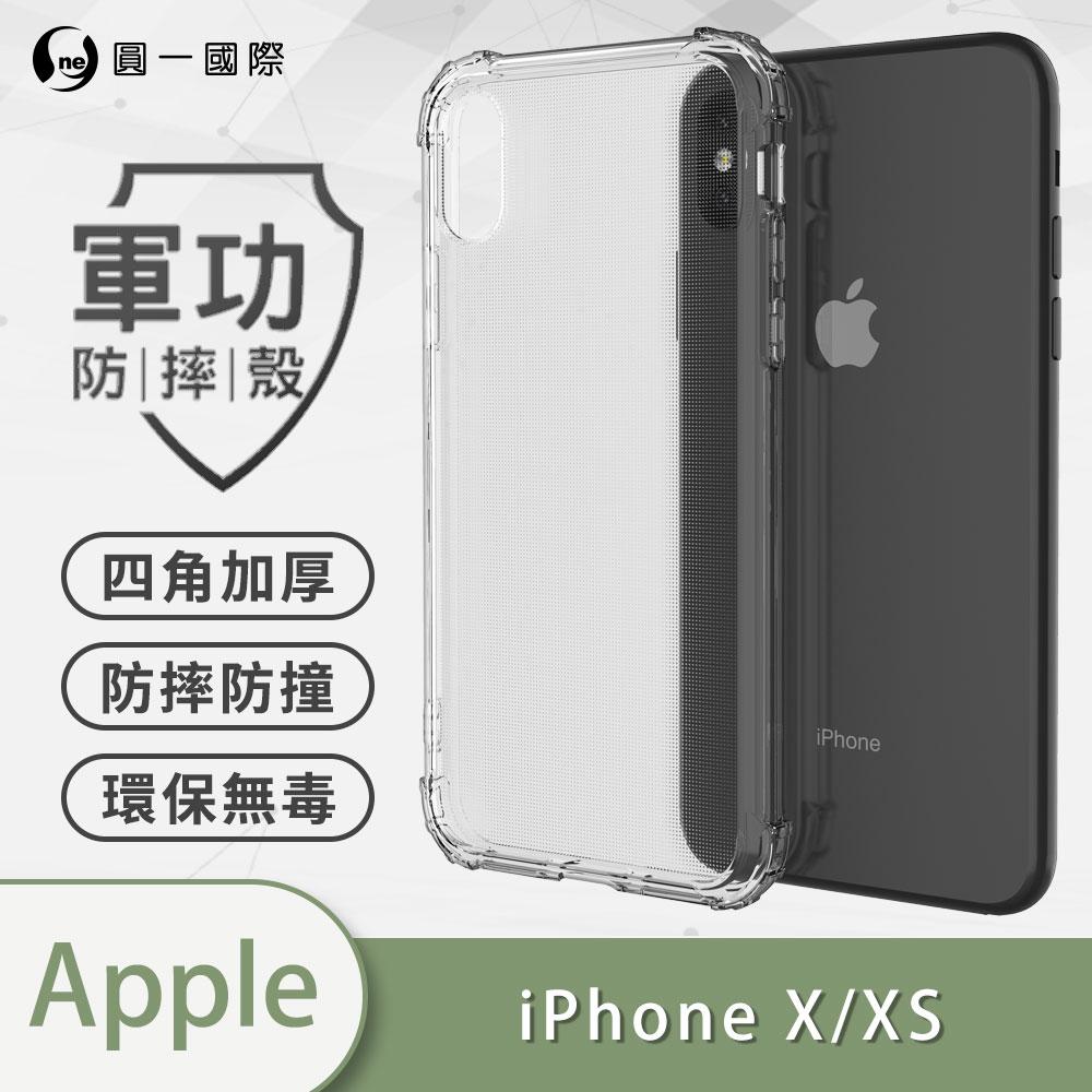 【原廠軍功防摔殼】iPhoneX XS 手機殼 美國軍事防摔 裸機透明款 SGS環保無毒 商標專利 台灣品牌新型結構專利 Apple iX