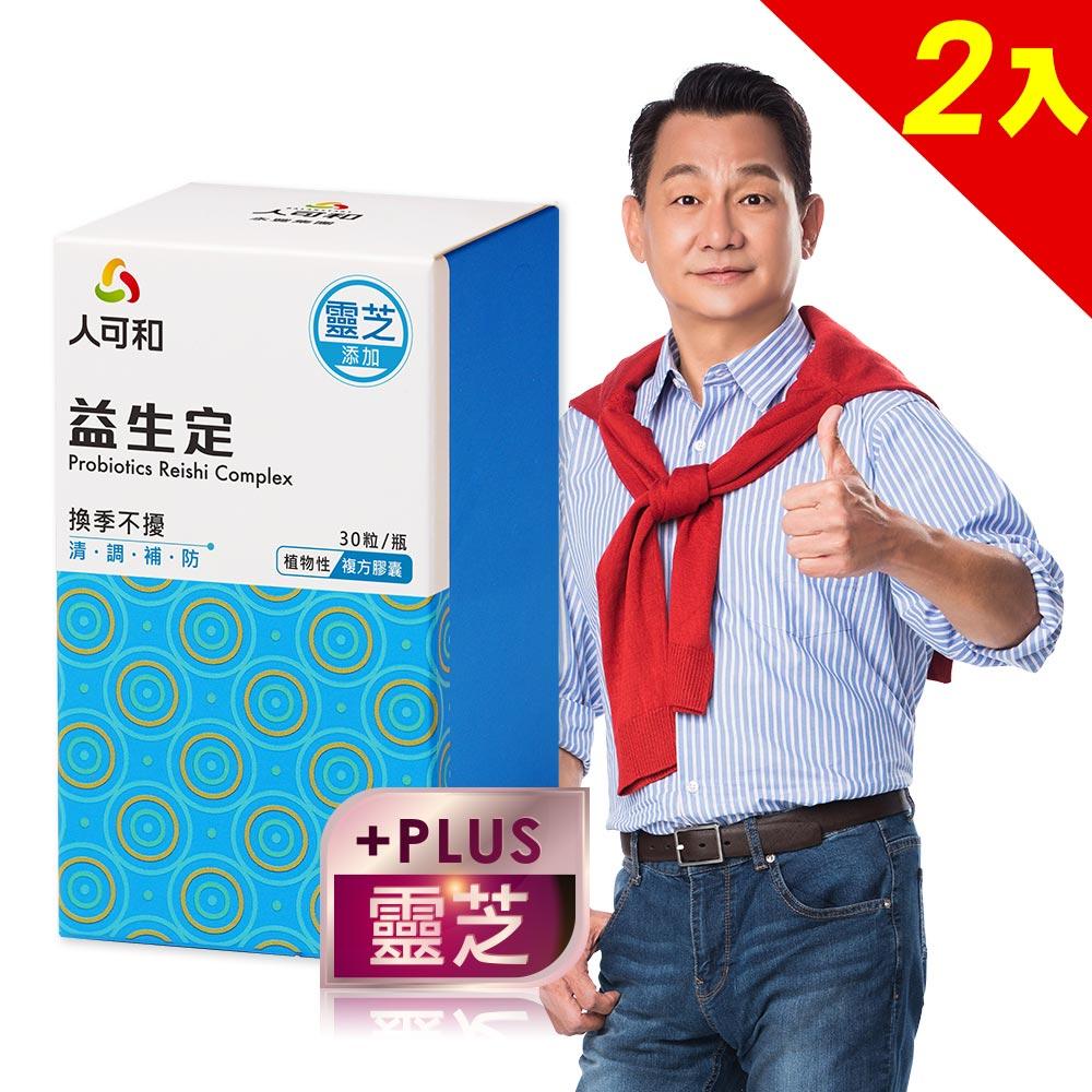 【人可和】 益生定x2瓶(30粒/瓶)(靈芝添加)-成長黃金期調理零敏過人