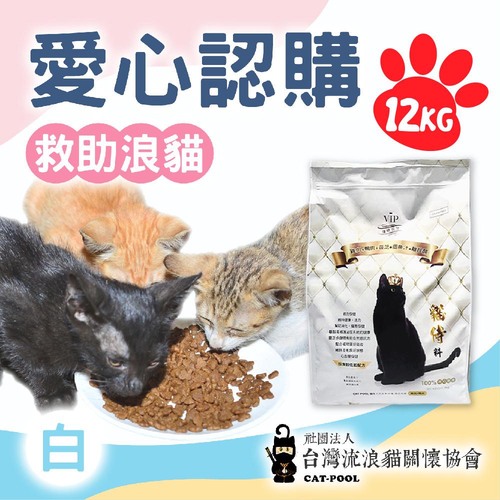 《台灣流浪貓關懷協會x愛心飼料》認購捐好糧-白貓侍飼料-12kg-贈感謝禮(購買者不會收到商品)