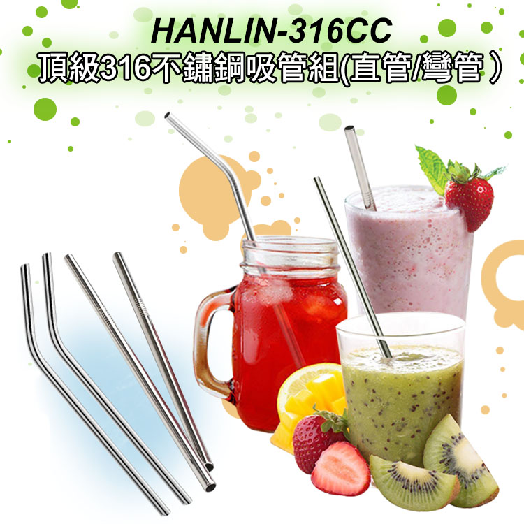 HANLIN-316CC 頂級316不鏽鋼吸管組 =SGS檢驗合格= 直管+彎管2入組