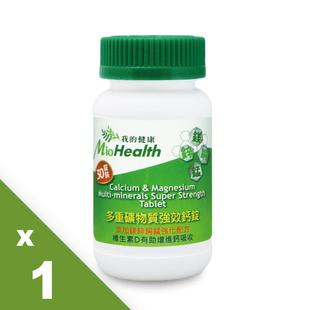 【我的健康】多重礦物質強效鈣錠(30顆/瓶) x1瓶