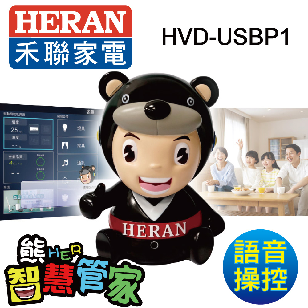 HERAN禾聯 智慧聲控公仔 HVD-USBP1(此設備僅搭配禾聯碩4K HerTV機種和指定的智慧盒子使用,無法搭配其他機種和單獨使用)