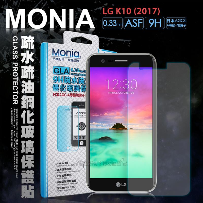 MONIA LG K10 2017 / LGM250M 5.3吋 日本頂級疏水疏油9H鋼化玻璃膜 玻璃貼 (非滿版)