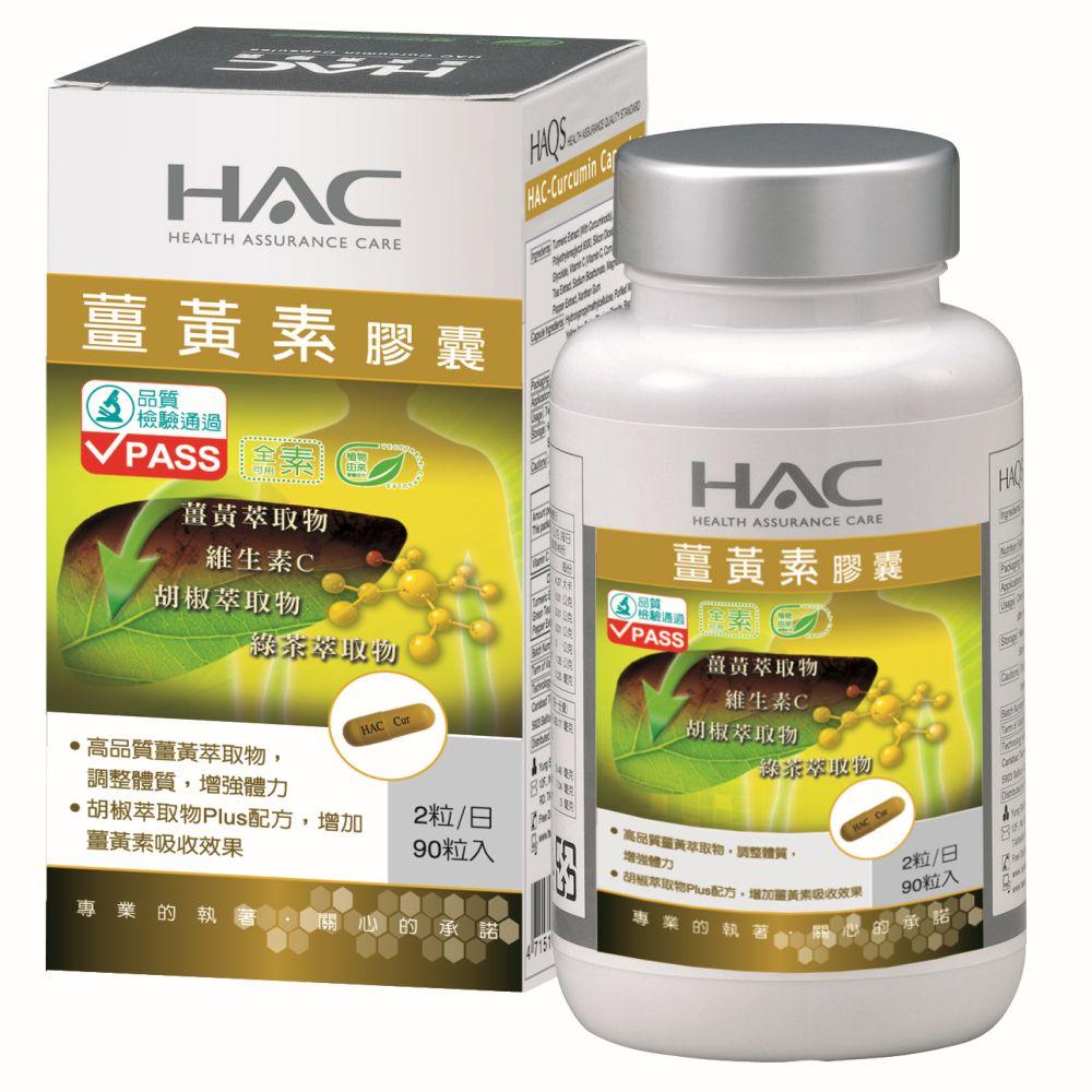 永信HAC-薑黃素(90粒/瓶)贈穩固鈣粉(4包/盒;市價100元)