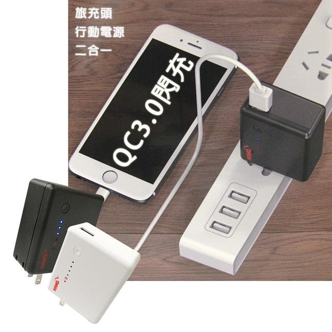 HANG 6400 QC3.0閃充 二合一超級行動電源兼USB旅充頭 (白)