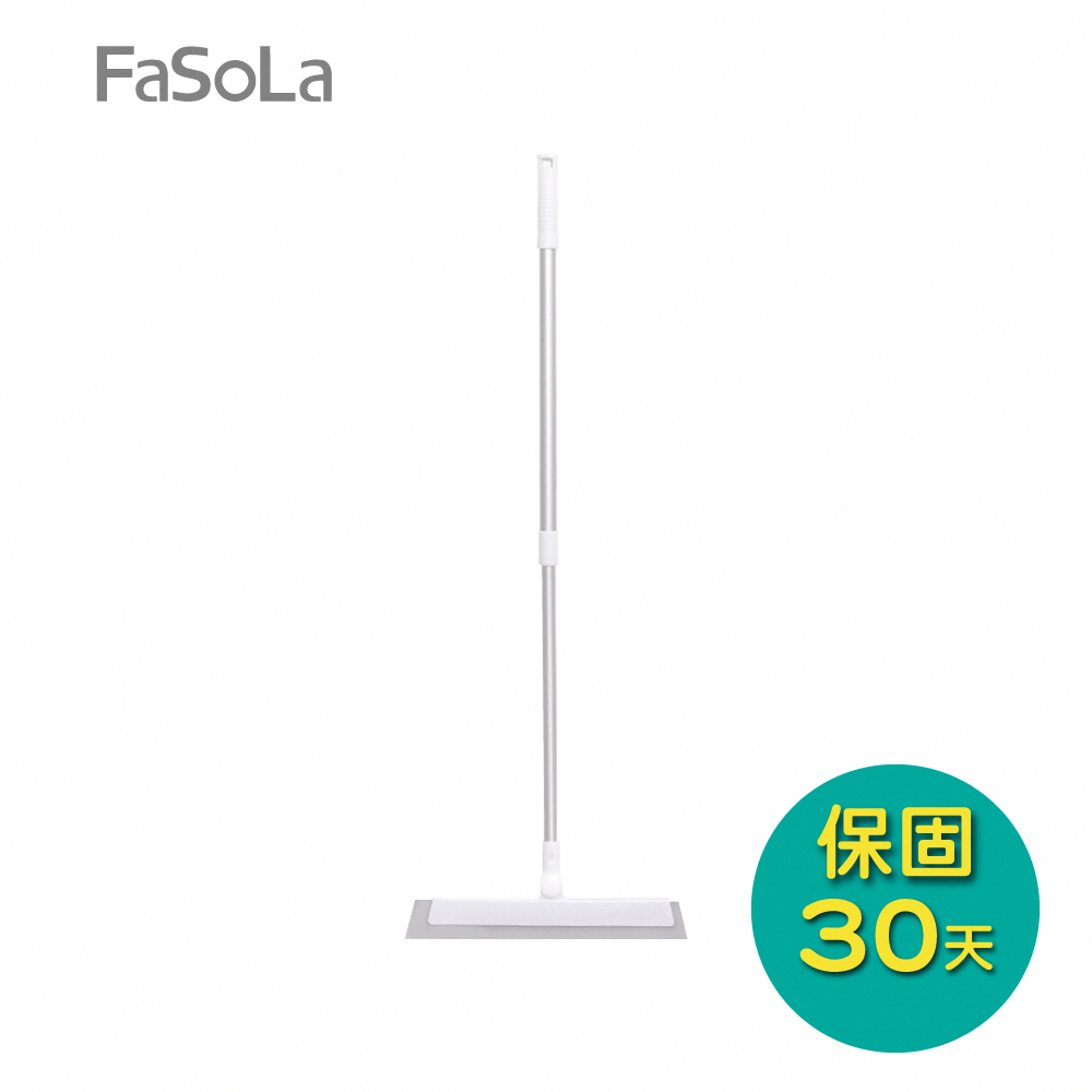 FaSoLa 超輕量4合1伸縮魔術掃把