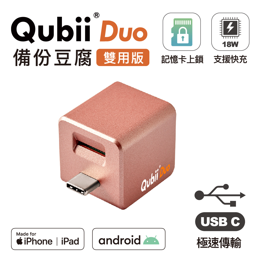Qubii Duo USB-C 備份豆腐 (iOS/android雙用版)-玫瑰金