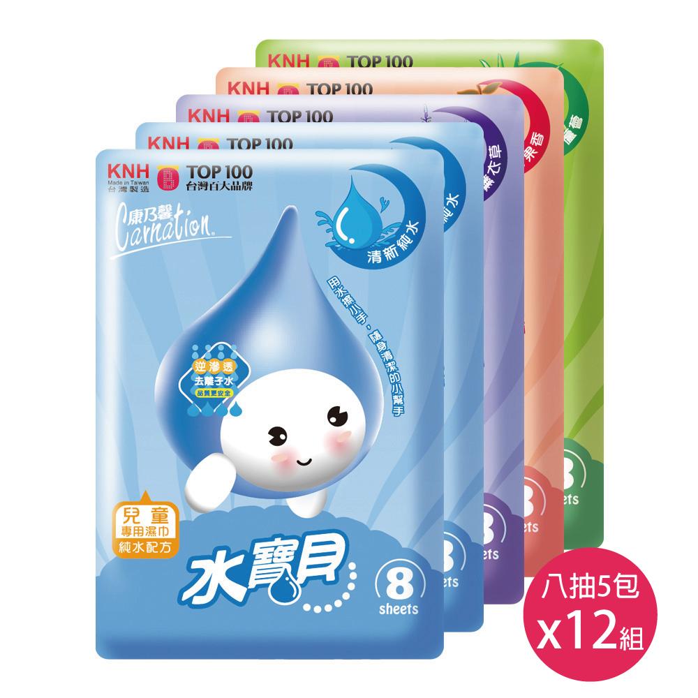 康乃馨 水寶貝兒童濕巾混合裝 (8抽*5包)x12組/箱