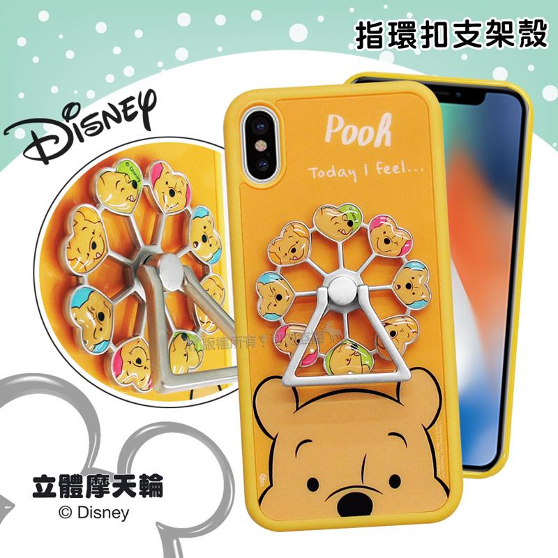 迪士尼正版授權 iPhone Xs X 5.8吋共用 摩天輪指環扣防滑支架手機殼(維尼)
