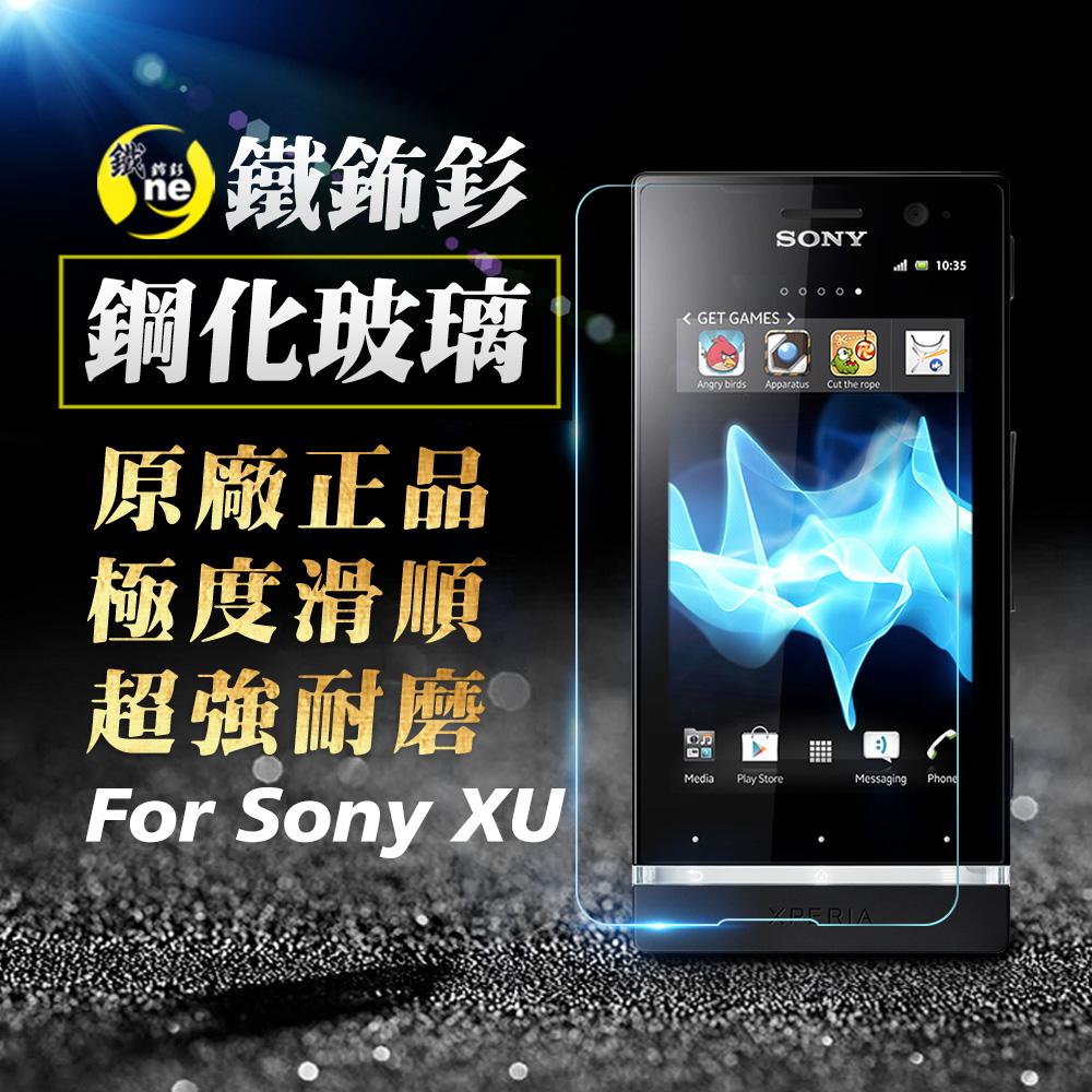 O-ONE旗艦店 鐵鈽釤鋼化膜 SONY XU 9H日本旭硝子超高清手機玻璃保護貼