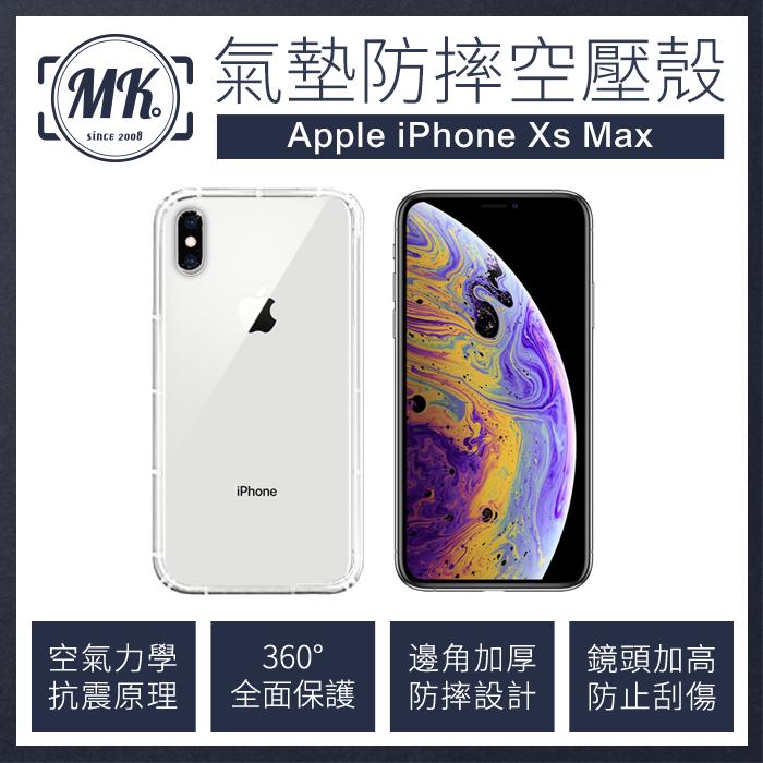 【送掛繩】Apple iPhone Xs Max (6.5吋) 空壓氣墊防摔保護軟殼