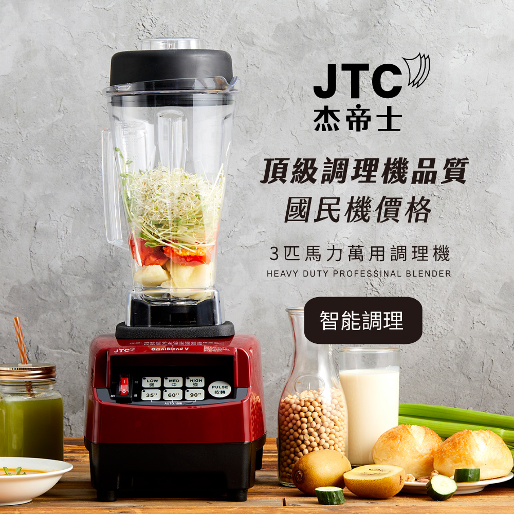 JTC杰帝士 OmniBlend三匹馬力智能萬用調理機TM-800-魔力紅(台灣公司貨)