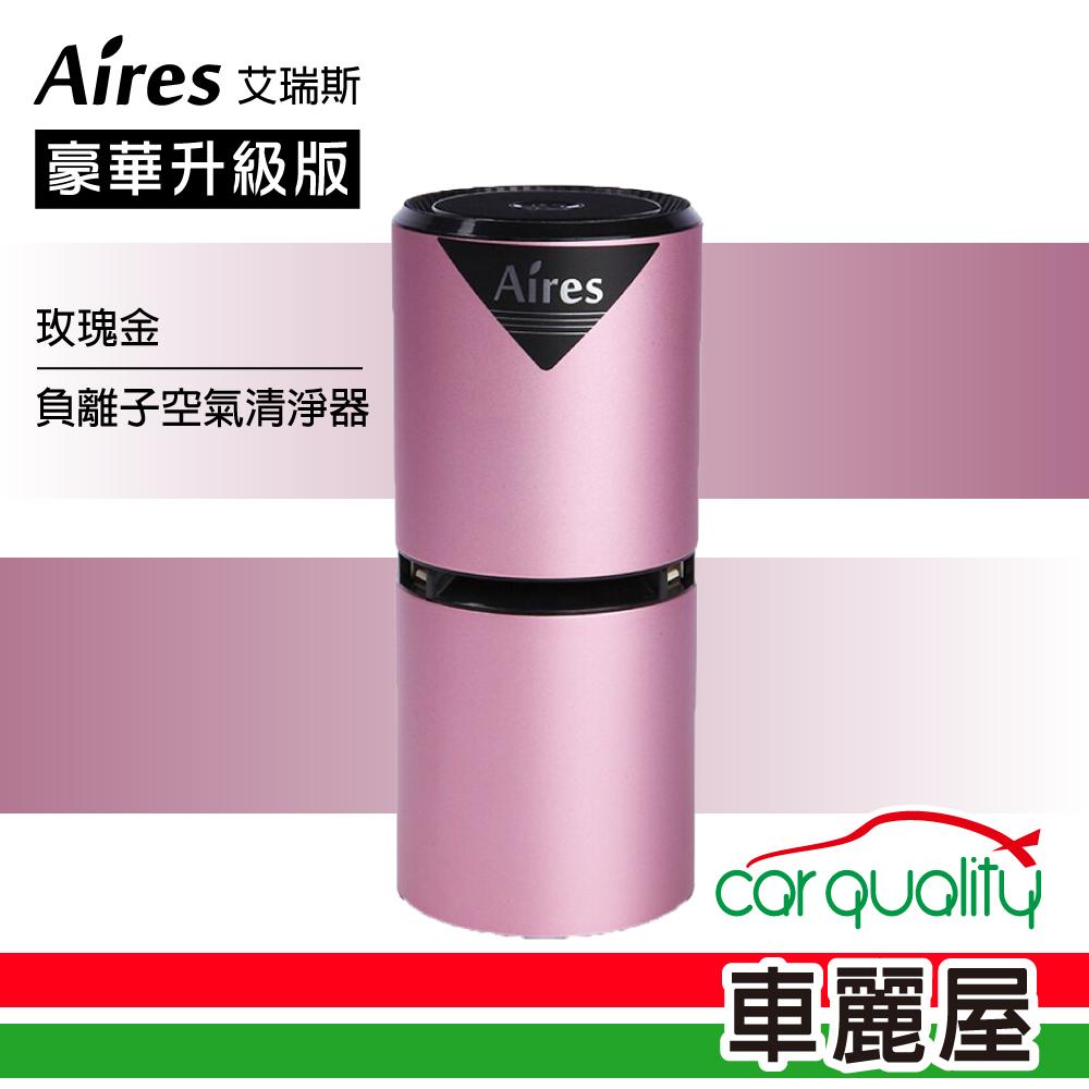 【Aires 艾瑞斯】防疫必備 抗菌專用 負離子空氣清淨器 玫瑰金 GT-A8【車麗屋】